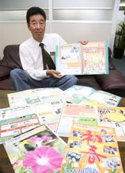 うちのお宝 「固いチームワーク」 中川 修一君(プロ保険代表取締役)
